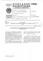 Патент 173846 Малогабаритный двухсекционный керамический