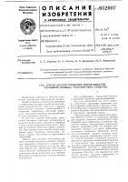 Патент 652007 Способ диагностирования неисправностей тормозного привода транспортного средства
