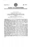 Патент 36981 Плунжер для глубокого насоса