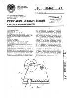 Патент 1594031 Гравитационная канатная установка