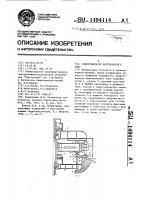 Патент 1494114 Гидрогенератор вертикального типа