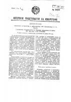 Патент 28286 Приемное устройство к транспортеру для трепальных и т.д. машин
