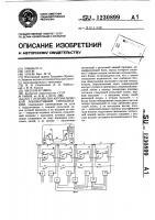 Патент 1230899 Устройство автоматической локомотивной сигнализации
