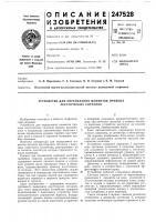 Патент 247528 Устройство для определения моментов прихода акустических сигналов