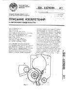 Патент 1379348 Пильный волокноотделитель
