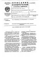 Патент 614920 Устройство для сборки под сварку