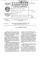 Патент 624030 Мальтийский механизм