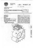 Патент 1813017 Устройство для обработки материалов