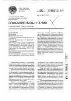 Патент 1765312 Рабочий орган бестраншейного дреноукладчика
