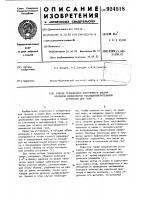 Патент 924518 Способ градуировки внутреннего объема колокола колокольной расходоизмерительной установки для газа