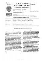 Патент 603722 Способ получения сульфатной целлюлозы