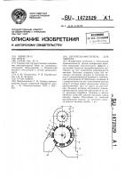 Патент 1472529 Питатель-очиститель линтера
