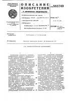 Патент 883749 Электростатический киловольтметр