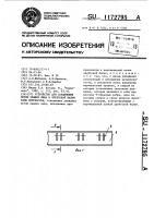Патент 1172795 Устройство для соединения крышки петли люка и хребтовой балки рамы полувагона