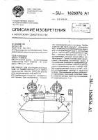 Патент 1626076 Прибор для контроля отклонений от симметричности и параллельности лысок относительно оси цилиндрической детали