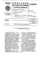Патент 846202 Стенд для сварки продольных швовбалок c предварительным прогибом