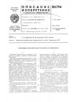 Патент 186794 Разборщик-измельчитель травянистых продуктов