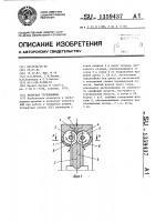 Патент 1359437 Вихревая турбомашина