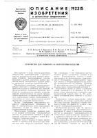 Патент 192315 Устройство для поворота и закрепления изделия