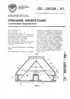 Патент 1397339 Рама железнодорожного бункерного вагона
