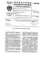Патент 641124 Передвижной конвейерный поезд