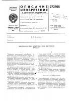 Патент 273705 Многооборотный контейнер для листовогопроката