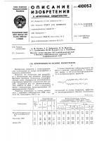 Патент 410053 Композиция на основе полиэтилена12