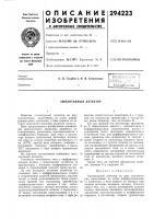 Патент 294223 Амплитудный детектор