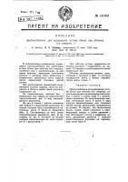 Патент 16408 Приспособление для укрепления остова бочки при обточке ее снаружи