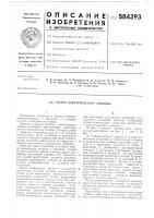 Патент 584393 Статор электрической машины