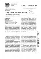 Патент 1742450 Способ монтажа мачтового сооружения