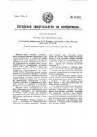 Патент 21335 Машина для промывания рами