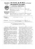 Патент 274969 Устройство для подачи масла под давлением к органам станка