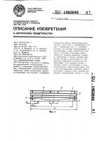 Патент 1463646 Телескопический захват