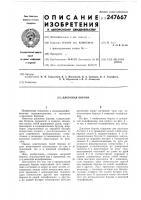 Патент 247667 Патент ссср  247667