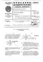 Патент 896051 Самозатухающая полимерная композиция