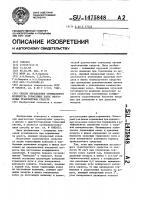 Патент 1475848 Способ определения оптимального количества тормозящих колес многоосных транспортных средств