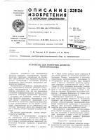 Патент 231126 Устройство для измерения диаметра л\икропроволоки
