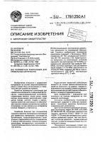Патент 1781250 Полимерная композиция для кровельных материалов
