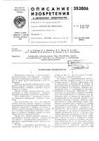 Патент 353806 Роликовый манипуляторспециальное конструкторское бюро всесоюзного научноисследовательского института по монтажным и специальным строительным работамг^нсою-.-^