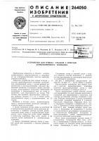 """Патент 264050 Тгхнпеглмз -""""' (бивбтёкд"""