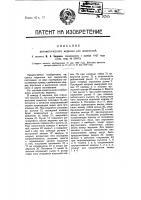 Патент 9245 Автоматический мерник для жидкостей