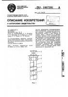 Патент 1007591 Шпиндель хлопкоуборочного барабана