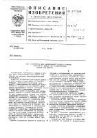 Патент 577108 Устройство для непрерывной подачи и отвода сварочного флюса при осуществлении сварки под флюсом
