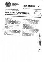 Патент 1421558 Устройство регулирования и стабилизации частоты вращения асинхронных электродвигателей вентиляторов электроподвижного состава переменного тока