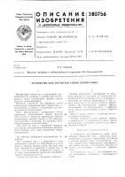 Патент 380756 Патент ссср  380756