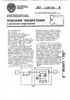 Патент 1100740 Устройство синтезирования речи