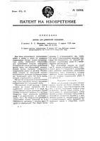 Патент 19004 Шкив для ременной передачи