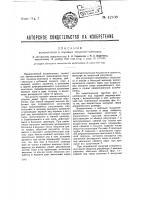 Патент 42100 Вспомогатель к паровым машинам-компаунд