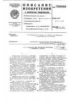 Патент 799999 Устройство для считывания инфор-мации c подвижного об'екта